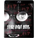 彼岸島 Love is over 白石隼也/鈴木亮平 Blu-ray