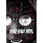 彼岸島 Love is over 白石隼也/鈴木亮平 DVD