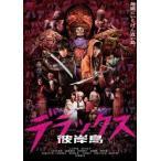 彼岸島 デラックス 白石隼也/鈴木亮平 DVD