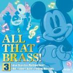 オール・ザット・ブラス! 3 〜東京ディズニーシー・マリタイムバンド/タイムトラ.. / ディズニーシー (CD)