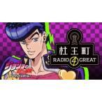 ラジオCD「ジョジョの奇妙な冒険 ダイヤモンドは砕けない 杜王町RADIO 4 GREAT」Vol.2 小野友樹 CD-ROM付CD