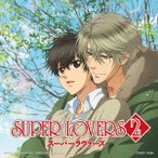 TVアニメ「SUPER LOVERS 2」オープニング・テーマ「晴レ色メロディー」(SUPER LOVERS 2盤) 矢田悠祐 CD-Single