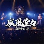 威風堂々〜人間椅子ライブ!!(通常盤) 人間椅子 CD