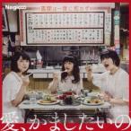 愛、かましたいの(通常盤) Negicco CD-Single