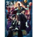 ミュージカル「黒執事」 〜NOAH'S ARK CIRCUS〜 / 古川雄大 (DVD)