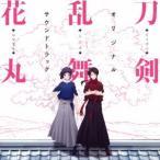 『刀剣乱舞-花丸-』オリジナル・サウンドトラック CD