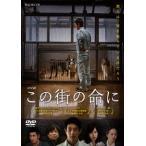 ドラマW この街の命に 加瀬亮/戸田恵梨香/田中裕子 DVD