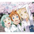 フェアリーテイル(期間生産限定アニメ盤)(DVD付) / 三月のパンタシア (CD)