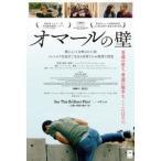 オマールの壁 アダム・バクリ DVD