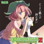 ラジオCD「ほめられてのびるらじおZ」Vol.24 / 風音/荻原秀樹 (CD)