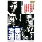 集団左遷 柴田恭兵 DVD