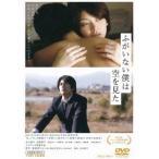 ふがいない僕は空を見た 永山絢斗/田畑智子 DVD