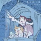 TVアニメ『リトルウィッチアカデミア』エンディングテーマ「星を辿れば」(アニメ盤 DVD付) 大原ゆい子 DVD付CD