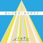 さいごまで/カナデアイ(DVD付) イトヲカシ DVD付CD