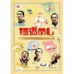 極道めし 永岡佑 DVD