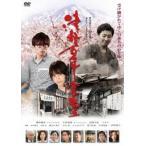 津軽百年食堂 オリエンタルラジオ/福田沙紀 DVD