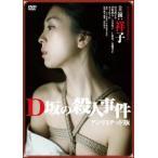 D坂の殺人事件 祥子 DVD