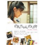 のんちゃんのり弁 小西真奈美 DVD