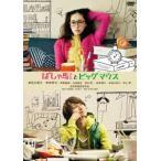 ばしゃ馬さんとビッグマウス 麻生久美子/安田章大 DVD