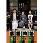 落語物語 ピエール瀧/田畑智子 DVD