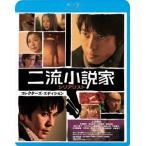 二流小説家 上川隆也/武田真治 Blu-ray