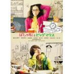 ばしゃ馬さんとビッグマウス 麻生久美子/安田章大 Blu-ray