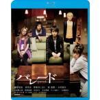 パレード 藤原竜也/香里奈 Blu-ray