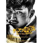 ディアスポリス -DIRTY YELLOW BOYS- 松田翔太 特典DVD付Blu-ray