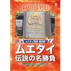 ムエタイ通信 復刻版 立ち技最強格闘技・伝説の名勝負 DVD