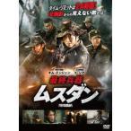 最終兵器 ムスダン キム・ミンジュン DVD