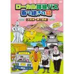 ローカル路線バス乗り継ぎの旅 大阪城〜兼六園編 太川陽介/蛭子能収 DVD