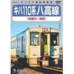 キハ110系 八高線(高麗川〜高崎) DVD