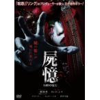 屍憶-SHIOKU- クリス・ウー DVD