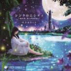 シンクロニシティ〜あの空、見上げる君は。〜 / ナナカラット (CD)