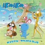 TVアニメ『ぼのぼの』オリジナル・サウンドトラック CD