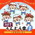 2017 ����ɤ���(1)�ϥԥͥ��������� CD