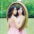 あなた 〜よみがえる青春のメロディー / 山田姉妹 (CD)