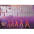 Juice=Juice LIVE MISSION FINAL at 日本武道館 Juic