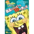 Yahoo!Felista玉光堂スポンジ・ボブ 最高にハッピーな10の思い出 スポンジ・ボブ DVD