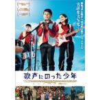 歌声にのった少年 タウフィーク・バルホーム DVD