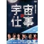宇宙の仕事 DVD BOX ムロツヨシ DVD