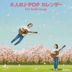 大人のJ-POPカレンダー〜365 Radio Songs〜4月桜 オムニバス CD