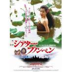 シアター・プノンペン マー・リネット DVD