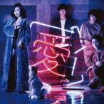 愛×Happy×クレイジー(通常盤) アカシック CD-Single