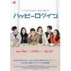 ハッピーログイン チェ・ジウ DVD