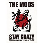 STAY CRAZY MODS DVD