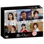 黒い十人の女 DVD-BOX 船越英一郎 DVD