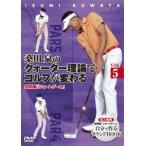 桑田 泉のクォーター理論でゴルフが変わる VOL.5 技術編  ショートゲーム   DVD