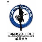 30th ANNIVERSARY ANTHOLOGY II 布袋寅泰 DVD