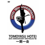 30th ANNIVERSARY ANTHOLOGY III 布袋寅泰 DVD